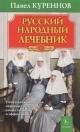 Русский народный лечебник. Уникальная коллекция народных рецептов